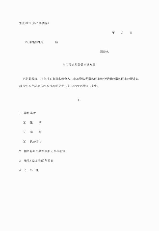 相良村工事指名競争入札参加資格...